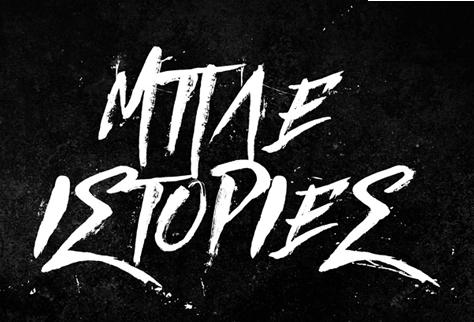 blue-stories-logo